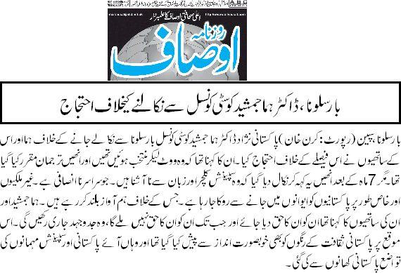 Ausaf Daily1